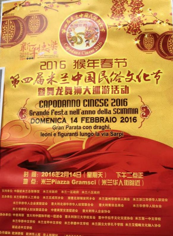 Chinese-new-year-2016-milan