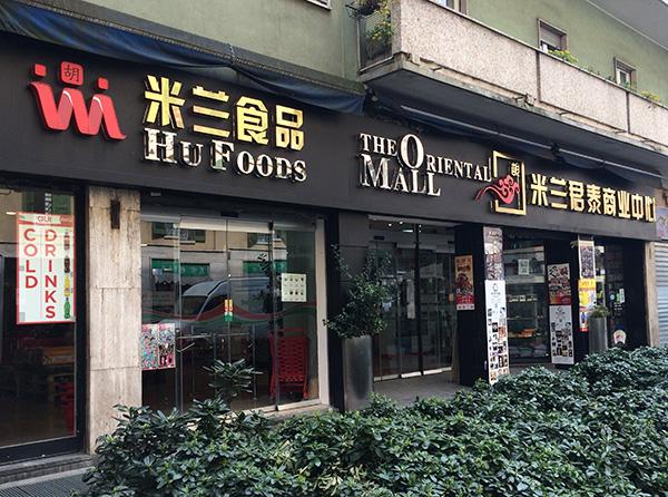 oriental_mall_milan